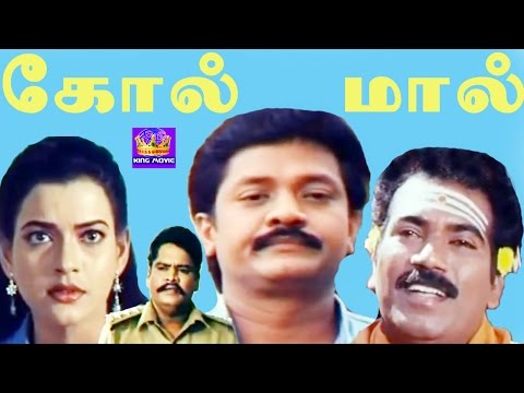 Golmaal-Selva,Monica,Pallavi,K S Ravikumar,Thiyagu,Mega Hit Tamil Full Comedy Movie thumbnail