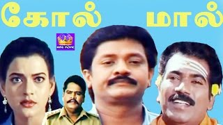 Golmaal-Selva,Monica,Pallavi,K S Ravikumar,Thiyagu,Mega Hit Tamil Full Comedy Movie
