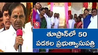 CM KCR Speech At Toopran Govt Hospital Inauguration Event | Medak District