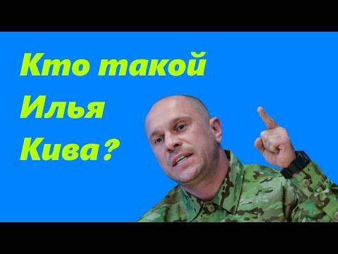 Кто такой Илья Кива? или Социальный лифт для неадеквата
