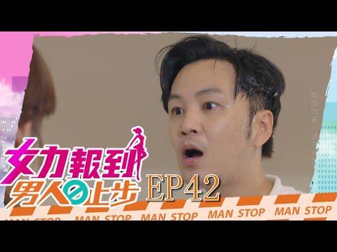 台劇-女力報到S10-EP 42-男人止步