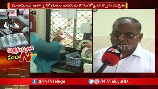 1 Crore Worth Pranadhara Medicine Getting Expired due to Officers Negligence | NTV