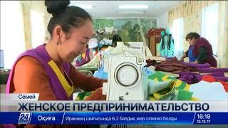 В Семее активно развивается женское предпринимательство