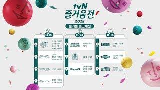 tvN 즐거움전 토크세션 LIVE