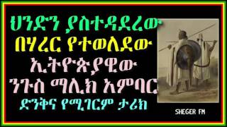 the story of king malik Sheger Fm