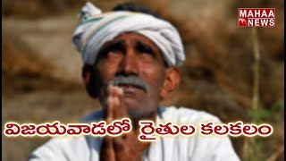 Three Farmers Try to Ends Life Outside Police Station |  Vijayawada