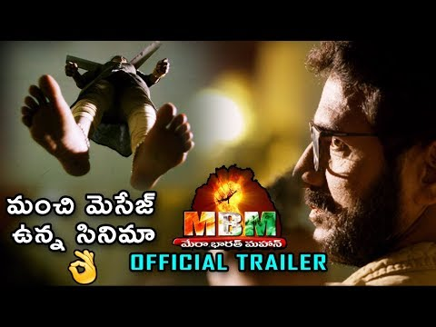 Mera Bharat Mahan Movie Official Trailer | MBM | Latest Telugu Movies Trailers 2018 | Bullet Raj