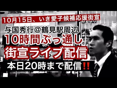 【ライブ生中継】友情街宣