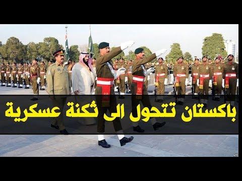 عاااجل جدا : باكستان تتحول الى ثكنة عسكرية والسبب محمد بن سلمان لن تصدق ماذا فعل المعتوه هناك !! thumbnail