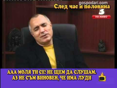 Бойко Борисов  не смее да прекъсне 2