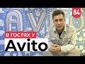 Как продавать через Авито Лучший офис в России mp3