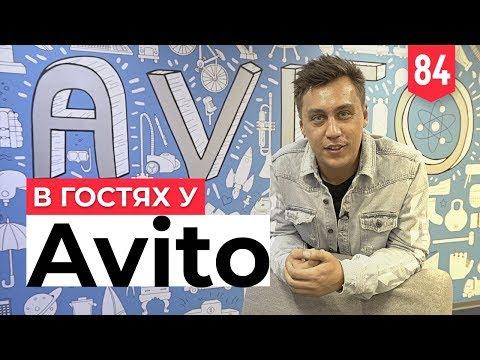 Как продавать через Авито. Лучший офис в России