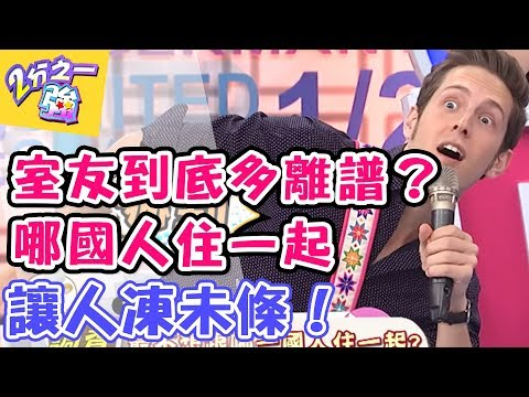台綜-二分之一強-20180817 不同國籍住一起!!妙事怪事都很多?!