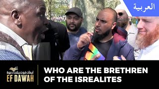 Video: No 'Brethren', Israelites or 'Children of Israel' existed during the life of Moses? - Hamza Myatt vs Aaron