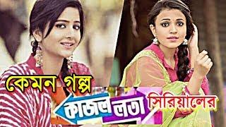 কেমন গল্প কাজল লতা সিরিয়ালের? Colors Bangla Kajal Lata Story   Bengali Serial Kajallata Details