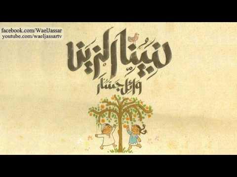 Wael Jassar - Beesm Ellah / وائل جسار