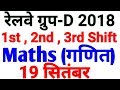 तीनो Shift के Maths ke प्रश्न 19 Sep Railway Group d Question And Answer , Railway Group d thumbnail
