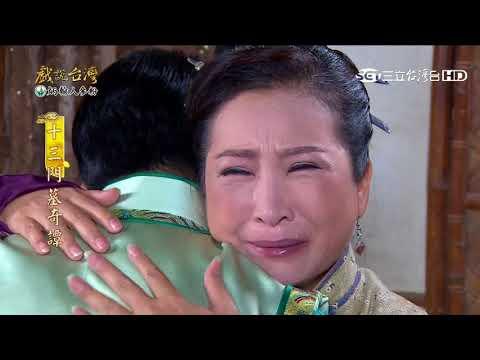 台劇-戲說台灣-十三門墓奇譚-EP 10