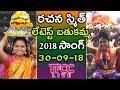 Rachana Smith Latest Bathukamma Song 2018 | Telangana Bathukamma Song 2018 | TFCCLIVE
