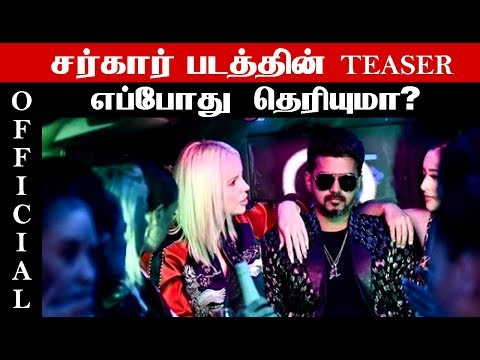 Wow! Sarkar Teaser release date announced | Thalapathy Vijay Mass| Thalapathy 63 | Songs