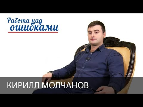 Кирилл Молчанов и Дмитрий Джангиров, Работа над ошибками, выпуск #348