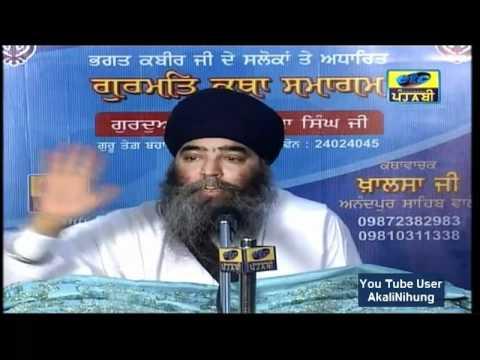 (33) salok kabeer je-Paramjit Singh Khalsa (anandpur sahib wale)