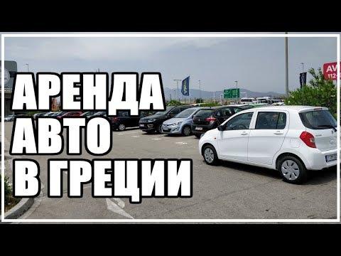 АРЕНДА АВТО В ГРЕЦИИ. Процедура в аэропорту Афины, парковки, цены на бензин, оплата автобана
