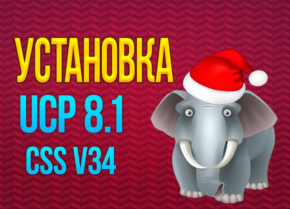 скачать ucp 8.1 для css v34