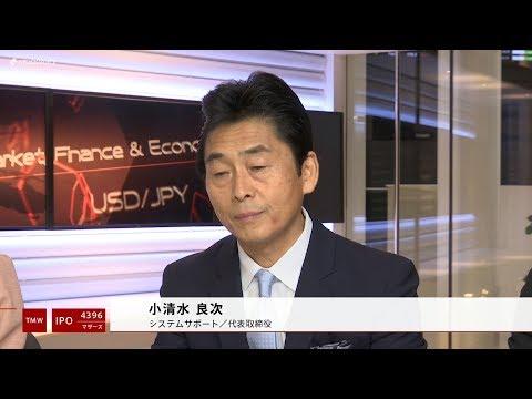システムサポート[4396]東証マザーズ IPO