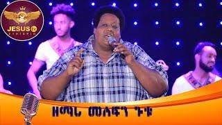 Worship Time with Singer Mesfin Gutu - AmlekoTube.com