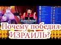 Почему победил Израиль Евровидение 2018 Eurovision 2018 Israel Нетта Барзилай mp3
