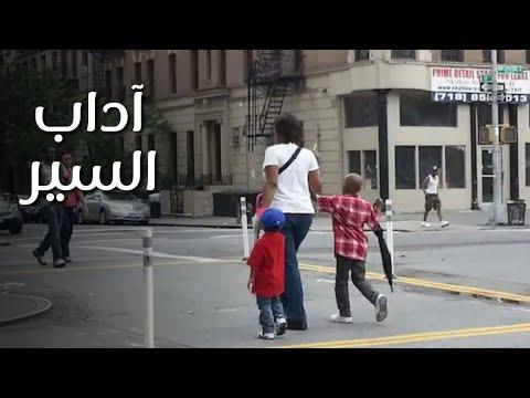 فيديو رائع… درس في أداب المرور وإحترام ممر الراجلين