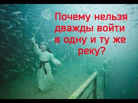 Почему нельзя войти в реку дважды