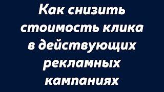 Как снизить стоимость клика CPC в  рекламных кампаниях Яндекс Директ.Снизить стоимость клика.