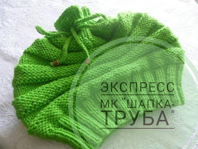 Шапка- труба/Экспресс МК / Вязание спицами