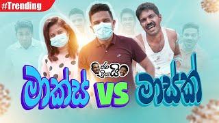 Janai Priyai - Marks vs Masks ...