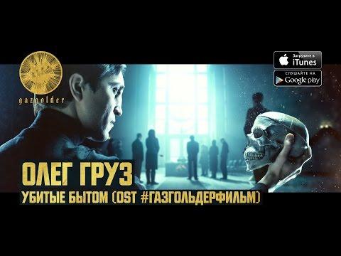 Смотреть клип Олег Груз - Убитые Бытом