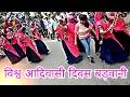 Aadivasi Dance Video Badhwani विश्व आदिवासी दिवस || World Adivasi Day Reli Video VIP Family Dance || Mp3