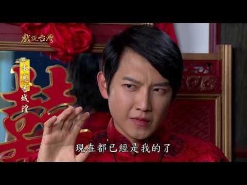 台劇-戲說台灣-水鬼告城隍-EP 05