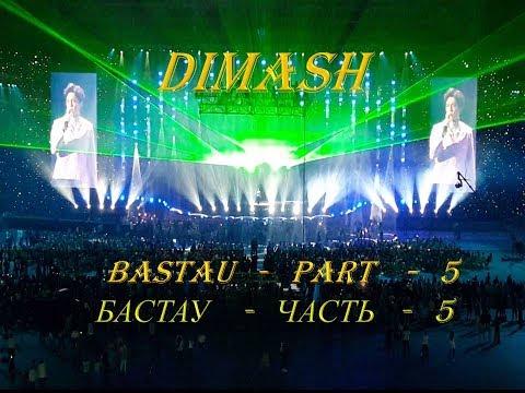 DIMASH:  BASTAU - Solo concert part - 5 element. Cольный концерт часть- 5 элемент