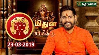 மிதுன ராசி நேயர்களே! இன்றுஉங்களுக்கு…| Gemini | Rasi Palan | 23/03/2019