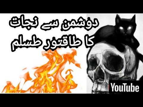 dushman se nijat ka amal.taweez/talaq judai ka kala jadu sifli amal/taweez for dushman03035956412