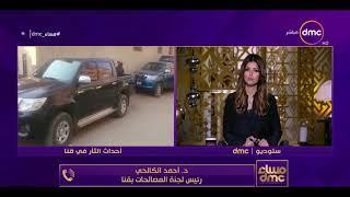برنامج مساء dmc مع إيمان الحصري - حلقة الاثنين 14-8-2017 - فض اعتصام رابعة