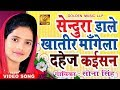 सोना सिंह (2018 ) मंगेला दहेज़ कइसन  || Latest Bhojpuri Lok Geet|| #SONA SINGH || Sendura Dale Khatir