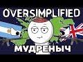 Фолклендская война на пальцах MiniWars часть 1 Oversimplified на русском Мудреныч mp3