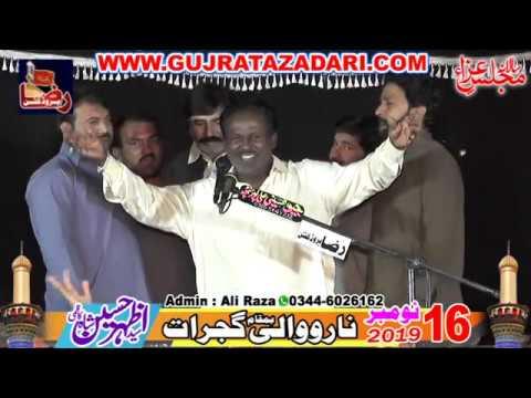 Zakir Ameer Hussain Jafri | 16 Novermber 2019 | Narowali Gujrat || Raza Production