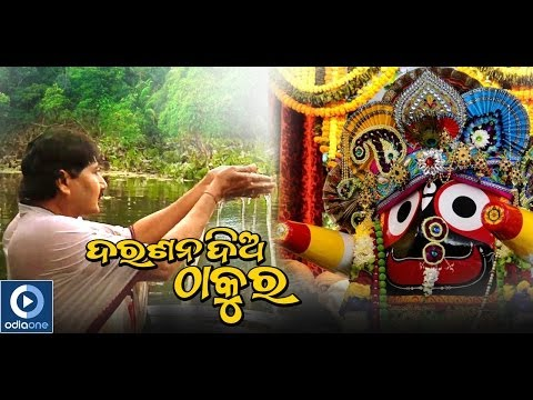 Jagannath Bhajan| Darshan Diya Thakura| Odia Devotional Song| Aji Mote Base| Kumar Bapi| Ratan Meher video