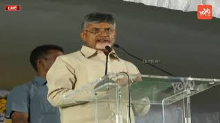 Chandrababu Full Speech at Meeting with Secretariat Employees at Secretariat