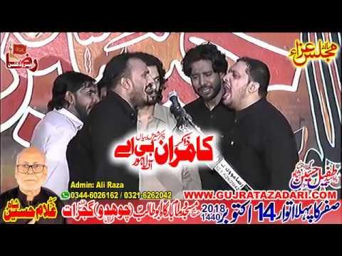 Qasida Ali as ya yad aya | Zakir Kamran Abbas BA 2018 ( www.Gujratazadari.com )