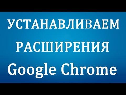 Как установить расширения в Гугл Хроме
